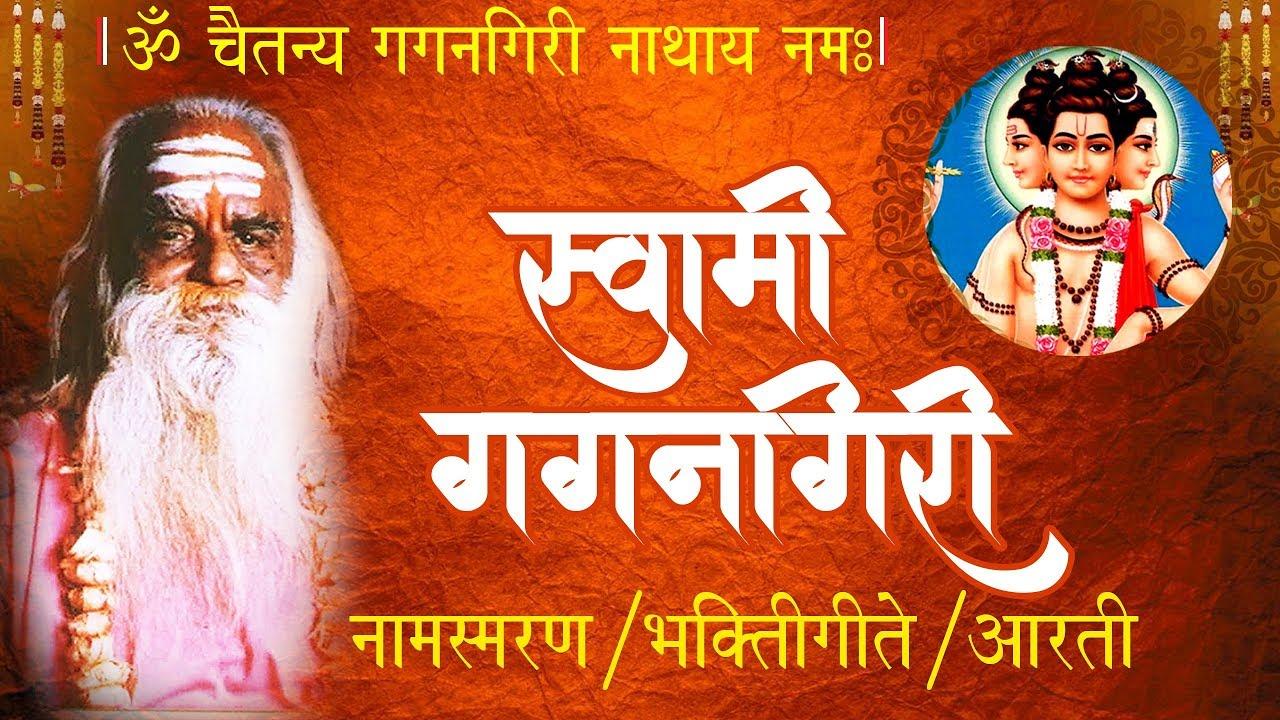 gagangiri maharaj mantra