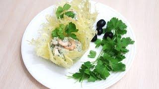 Салат с креветками в сырных корзиночках Оригинальная подача