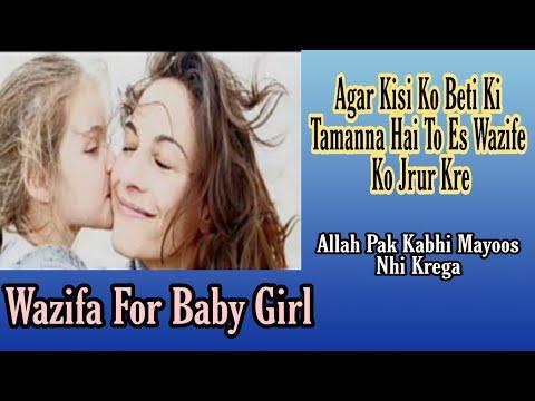 WAZIFA For Having A BABY' GIRL'  اگر آپ کی بیٹی چاہتے ہیں تو ایک بار اس وذيفے کو ضرور کریں