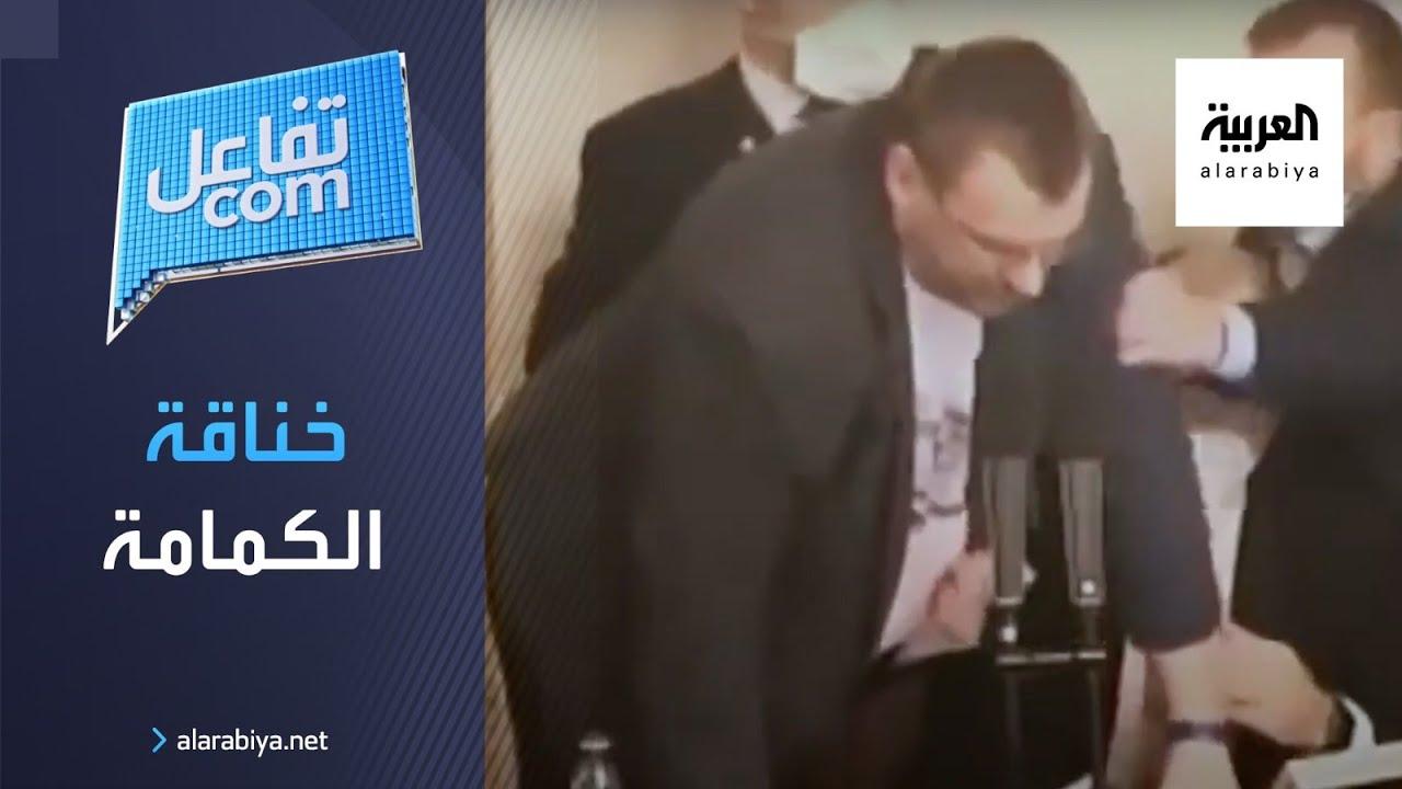 تفاعلكم| خناقة في البرلمان التشيكي بسبب كمامة! !  - نشر قبل 2 ساعة