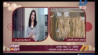 صباح دريم | أسباب ارتفاع أسعار الذهب في السوق المصري