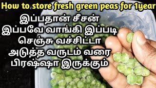 இப்பதான் சீசன் வாங்குனா அடுத்த வருடம் வரைவச்சுக்கலாம் | How to store green peas fresh for 1year