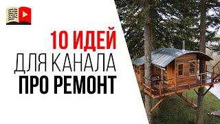 Идеи для YouTube канала про строительство и ремонт. 10 тем для видеоканала