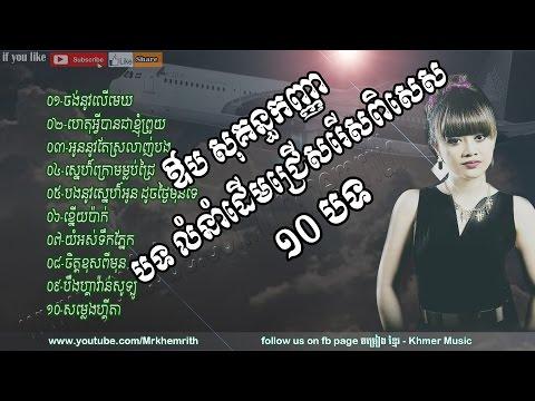 aok sokun kanha old melody songs 2015 ll non stop full collection