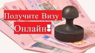Венгрия получение визы