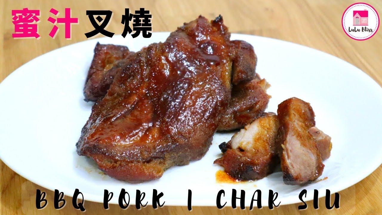 【ENG SUB】自製蜜汁叉燒 | Homemade BBQ Pork | 自製叉燒醬 | Char Siu | 港式口味 - YouTube
