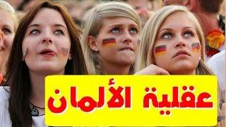 قبل ان تهاجر الى المانيا اليك معلومات عن عقلية الألمان