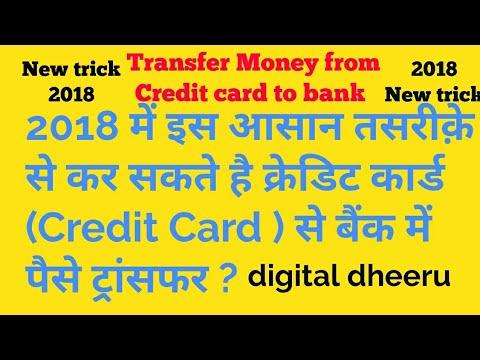 New trick 2018 transfer Money from credit card to bank/क्रेडिट कार्ड से बैंक में पैसे करे ट्रांसफर