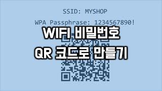 WIFI 비밀번호를 QR 코드로 만들기