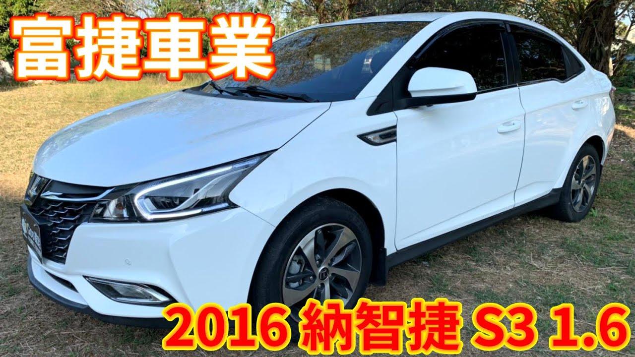 2016 納智捷 S3 1 6 白 - YouTube