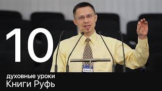 10 Алексей Прокопенко, Духовные уроки Книги Руфь