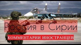 Комментарии иностранцев о действиях России в Сирии.