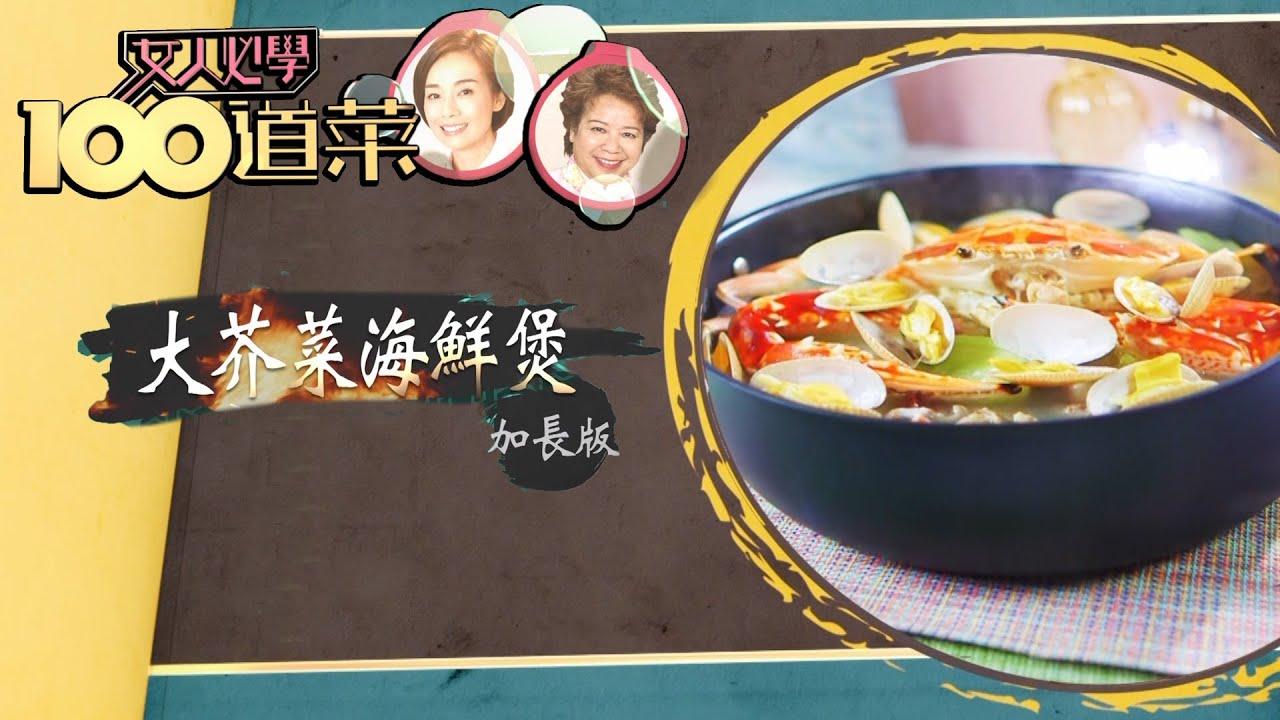 女人必學100道菜|大芥菜海鮮煲-加長版|江美儀|蕭秀香