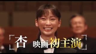 杏の初主演映画『オケ老人』予告編 映画初主演の杏がバイオリン演奏にも...