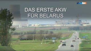 Das erste Atomkraftwerk für Belarus | Heute im Osten | MDR