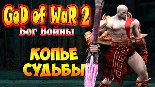 Прохождение God of War 2 (Бог Войны 2) - часть 14 - Копье Судьбы