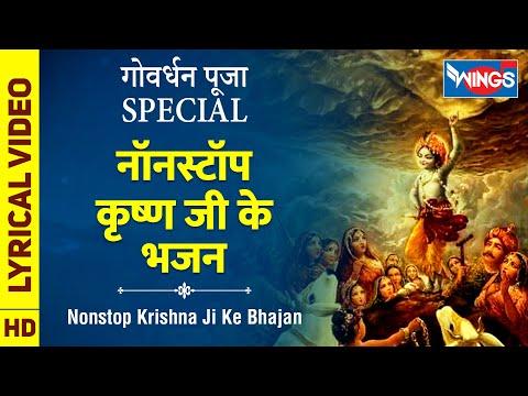 गोवर्धन पूजा Special : नॉनस्टॉप कृष्ण जी के भजन Nonstop Krishna Ke Bhajan : Beautiful Krishna Song