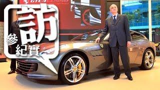 [ 新車發表 ] 1,790 萬元起,超級獵跑 Ferrari GTC4 Lusso 正式發表 !
