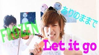 Repeat youtube video アナと雪の女王 「Let it go」 Cover 「ありのままで」【うみくん】