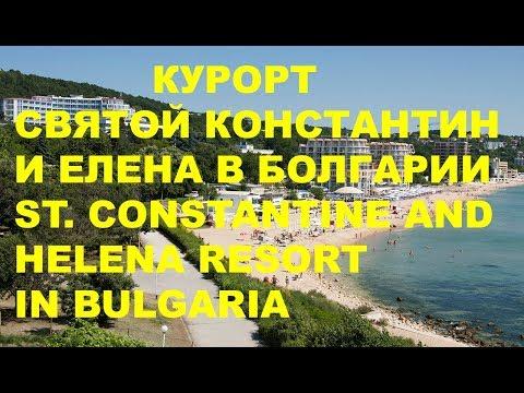 Курорт Святой Константин и Елена в Болгарии / Saints Constantine and Helena resort, Bulgaria