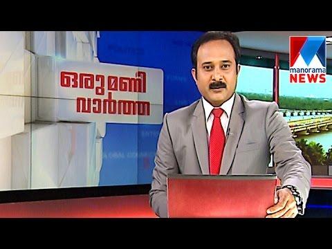 1 P M News Bulletin 02-08-2016 | Manorama News