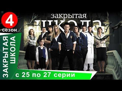 Закрытая Школа. Все серии с 25 по 27. 4 Сезон. Мистический Сериал. StarMedia