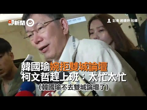 韓國瑜婉拒雙城論壇 柯文哲趕上班:太忙太忙