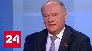 Геннадий Зюганов: общая система безопасности в стране подорвана(, 2017-08-24T12:30:29.000Z)