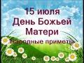 15 июля-День Божьей Матери.Нельзя нарушать один запрет.Берегиня