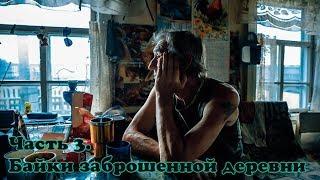 [3/7] [18+] Заброшенная в тайге деревня Князевка. Таежные байки