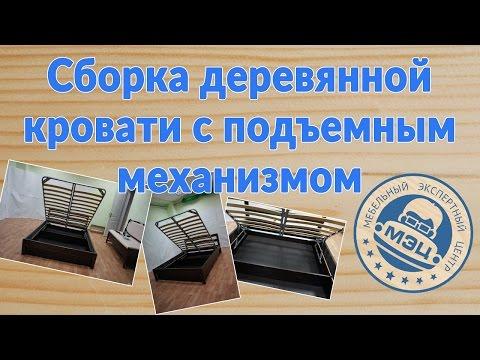 Инструкция По Сборке Кровати С Подъемным Механизмом Амели