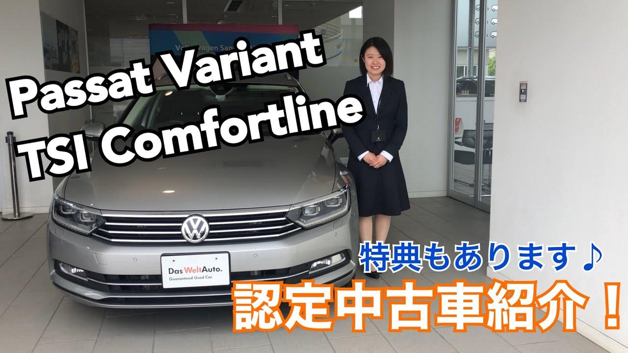 【VW札幌東】認定中古車紹介!Passat Variantにご興味はございませんか⁇