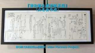 011 清和源氏諸流略系図