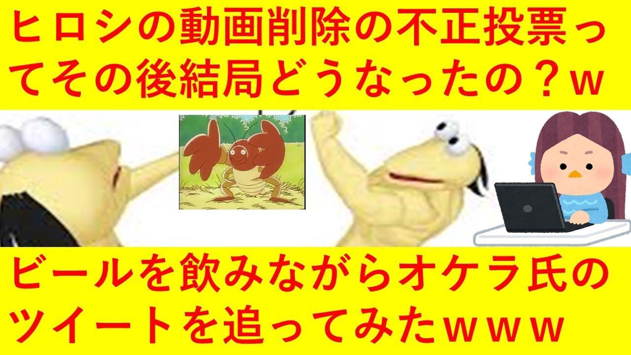 5ch オケラ