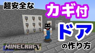 【マイクラ】超安全!鍵付きドアの作り方【マインクラフト】【Minecraft】 thumbnail