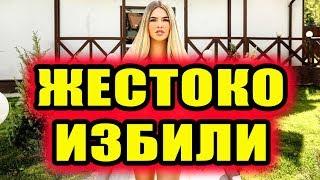 Дом 2 новости 21 июля 2018 (21.07.2018) Раньше эфира