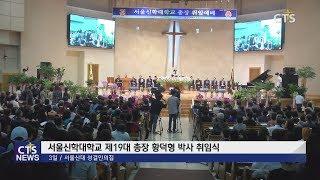 """서울신대 제19대 총장 황덕형 박사 취임식, """"혁신과 …"""