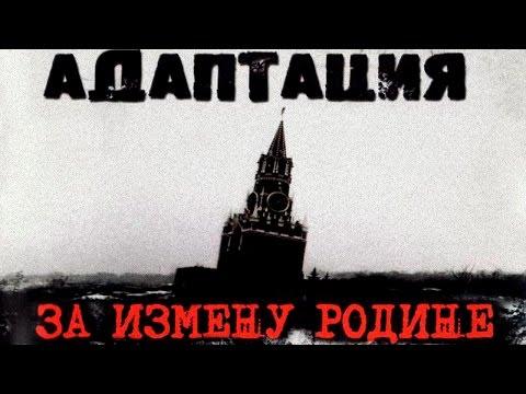 Адаптация [2003] - За Измену Родине
