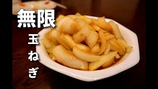 Marinated onion | Transcription of Rin-chan Papa's ultimate gourmet recipe