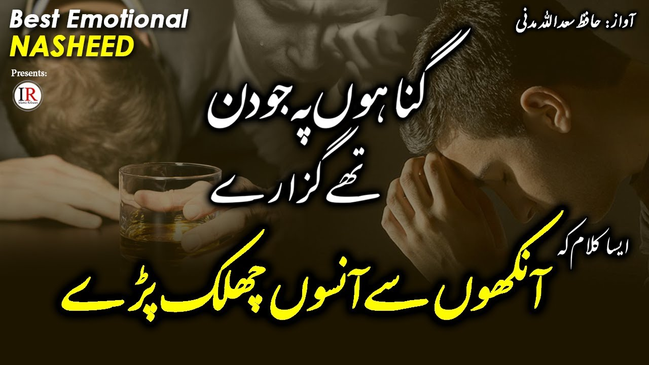 Best Emotional Nasheed, Gunahon Pe Jo Din The Guzare, Hafiz Saadullah Madni, Islamic Releases