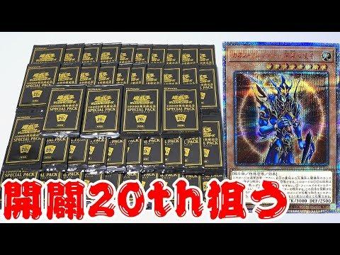 【遊戯王】開闢20thシク狙って「10000種突破記念SPECAL PACK」怒涛の54パック開封!!!!!
