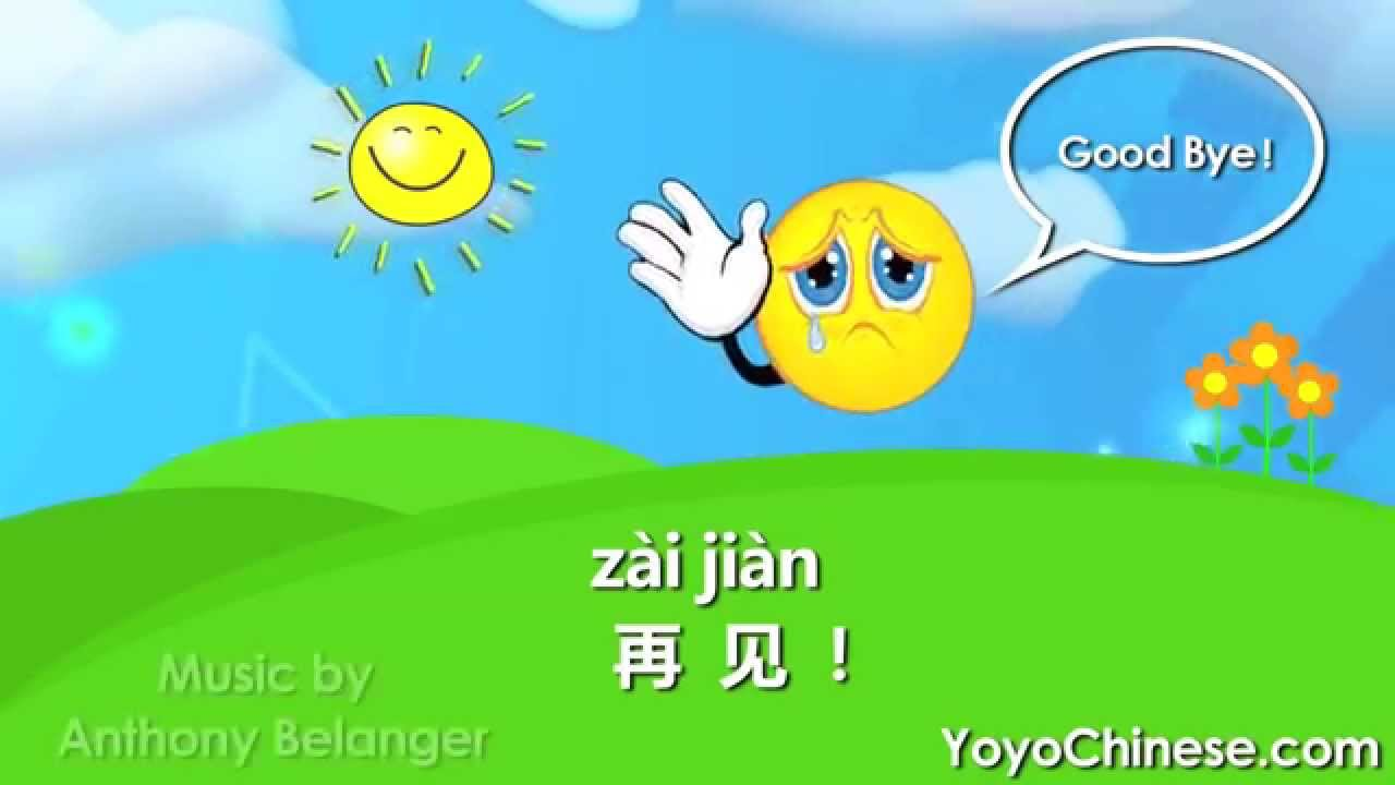 Basic chinese greetings beginner conversational mandarin yoyo youtube premium m4hsunfo