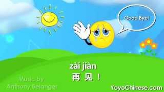 Travel Chinese - Mandarin Chinese Lessons (Phrases on Chinese Greetings)