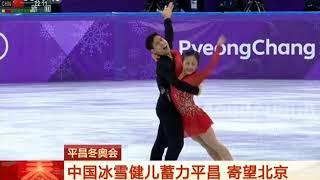 [2018一年又一年]平昌冬奥会·花样滑冰双人滑 隋文静/韩聪摘得银牌 | CCTV