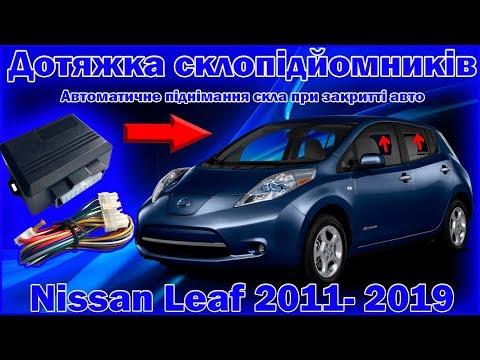 Доводчик склопідйомників для Nissan Leaf 11-19