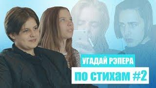 ШКОЛЬНИКИ УГАДЫВАЮТ ТРЕКИ РЕПЕРОВ ПО СТИХАМ # 2. ЛСП,FACE,PHARAOH
