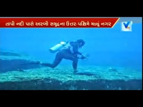 10,000 years old town found in Arabian sea near Olpad, Surat | Vtv News