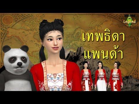 เทพธิดาแพนด้า | ตำนานจีน | World of Legend | ใหม่จังจ้า