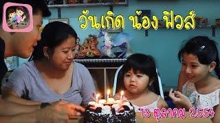 วันเกิด-น้อง-การ์ฟิวส์-13-ตุลาคม-2554-พี่ฟิล์ม-น้องฟิวส์-happy-channel