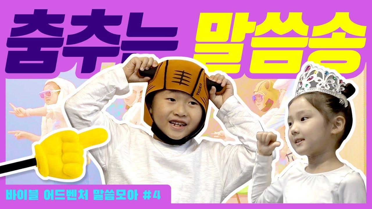 [키즈모아 - 바이블 어드벤처 말씀모아 #4] 춤추는 말씀송 / 어린이 리얼리티 액티비티 / 교회학교 영상 / 어린이 찬양 율동